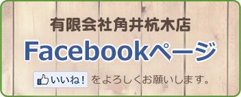 角井杭木店Facebookページ
