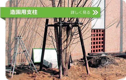 造園用支柱