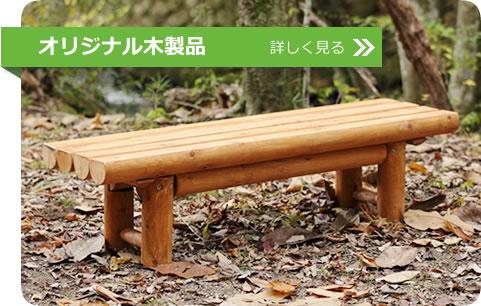 オリジナル木製品