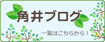 角井ブログ